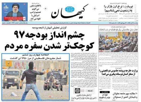 عکس/صفحه نخست روزنامههای سه شنبه ۲۱ آذر