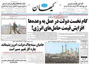 صفحه نخست روزنامههای چهارشنبه ۲۲ آذر