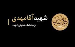 فیلم/جدیدترین بیانات رهبری درباره شهید باکری
