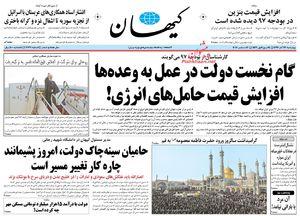 عکس/صفحه نخست روزنامههای چهارشنبه ۲۲ آذر