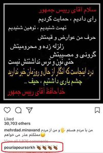 عکس/ انتقاد ملی پوش سابق ایران از رئیس جمهور
