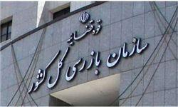 آئیننامه قانون تشکیل سازمان بازرسی کل کشور ابلاغ شد+سند