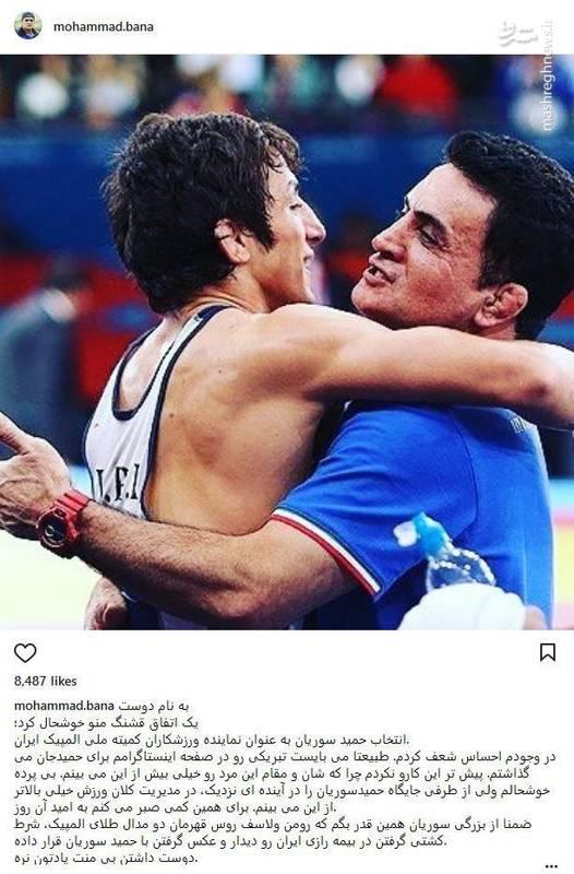 عکس/ درخواست جالب قهرمان المپیک از سوریان