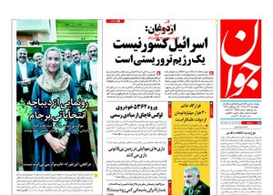 مثلث تروریسم در بنبست اقتدار ایران