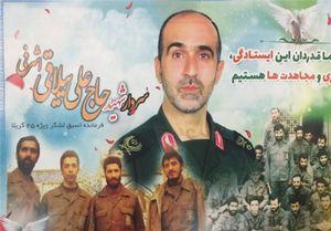 سردار شهید حاج علی ییلاقی اشرفی