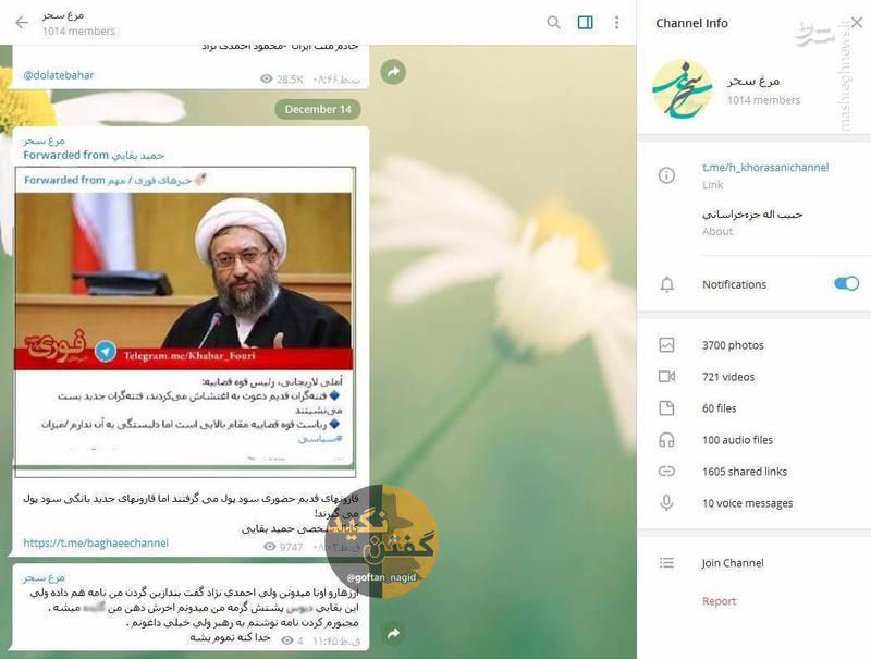 حبیب الله جزء خراسانی کیست بیوگرافی حمید بقایی بست نشینان اخبار بدون سانسور سیاسی