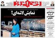 صفحه نخست روزنامههای شنبه ۲۵آذر