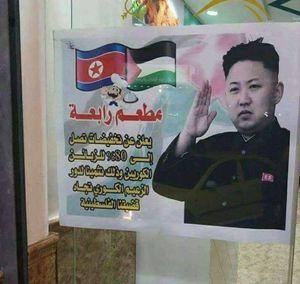 تصویر «کیم جونگ اون» در غزه,