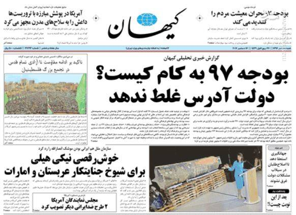 عکس/صفحه نخست روزنامههای شنبه ۲۵آذر