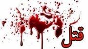 جزئیات وقوع قتل عام خانوادگی در کرمانشاه