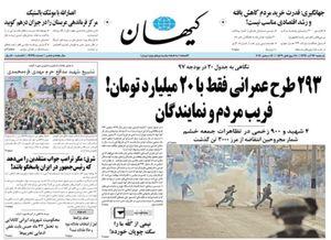 عکس/صفحه نخست روزنامههای یکشنبه ۲۶ آذر