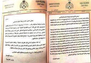 اسناد حمایت و ترویج فرهنگ تکفیری توسط عربستان
