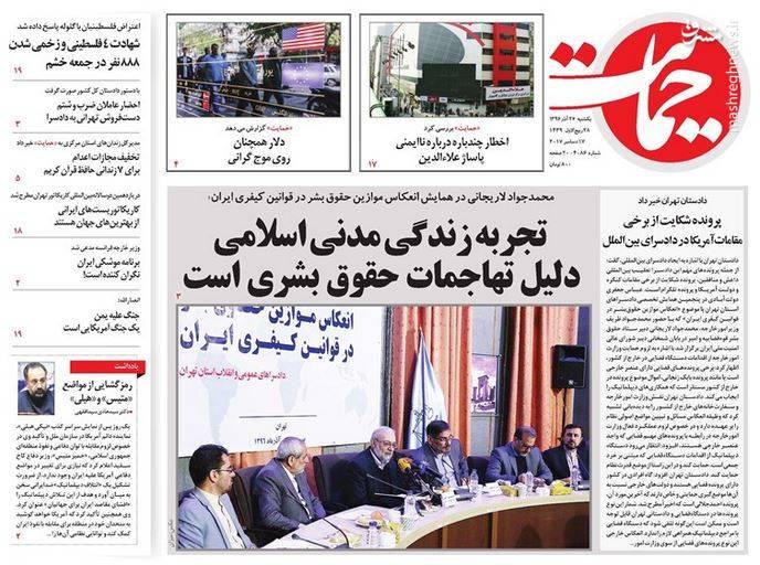صفحه نخست روزنامههای یکشنبه ۲۶ آذر