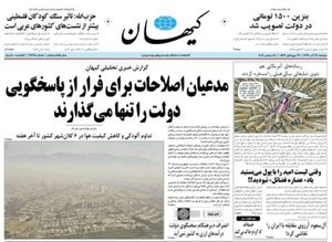 عکس/صفحه نخست روزنامههای دوشنبه ۲۷ آذر
