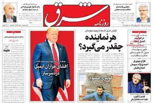 روزنامه 27 آذر