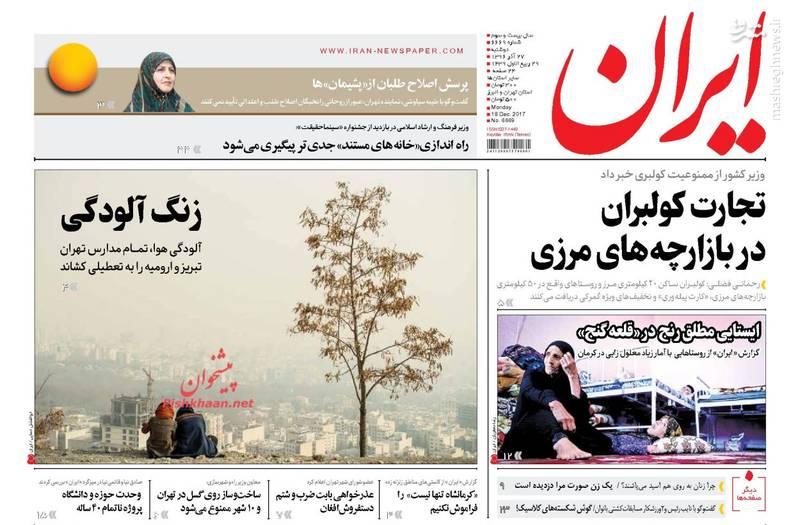 صفحه نخست روزنامههای دوشنبه ۲۷ آذر