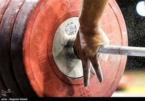 تغییرات گسترده در فدراسیون وزنه برداری