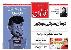 عصبانیت اصلاحات از عدم اکران فیلم حامی فتنه/ مرعشی: قرار نبود که روحانی در دولت دوم معجزه کند/ محکوم امنیتی: نظارت استصوابی در ایران قدرت انتخاب را محدود کرده