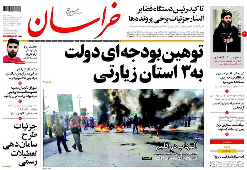 صفحه نخست روزنامه های سه شنبه ۲۸ آذر
