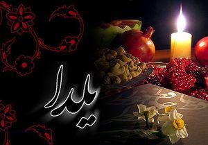 غذای شب یلدا چیست؟