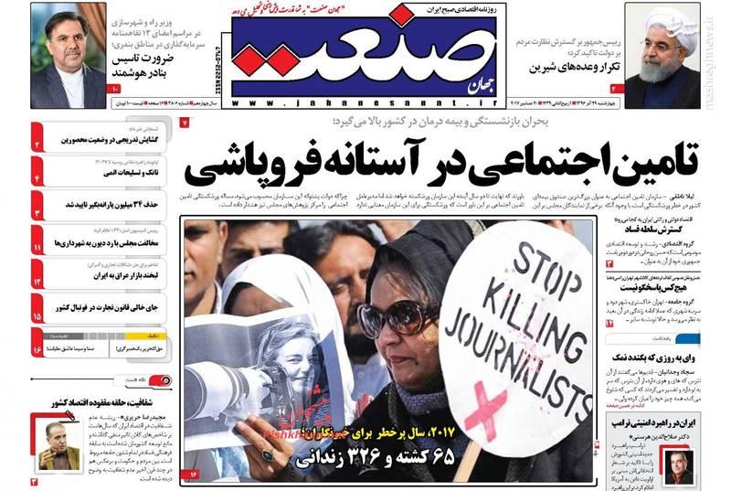 صفحه نخست روزنامههای چهارشنبه ۲۹ آذر