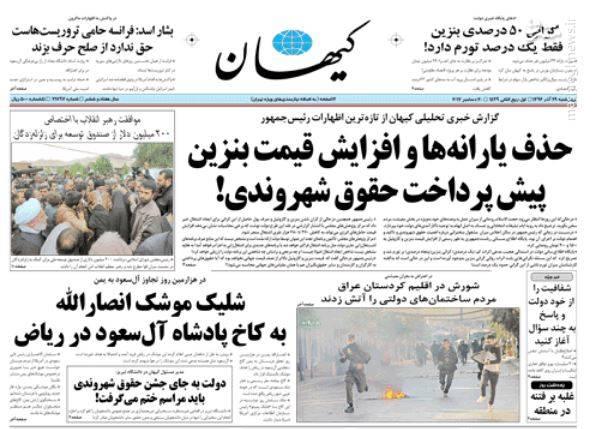 عکس/صفحه نخست روزنامههای چهارشنبه ۲۹ آذر