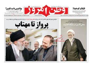 عکس/صفحه نخست روزنامههای پنجشنبه ۳۰آذر