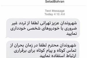 عکس/ پیامک ستاد مدیریت بحران به مردم تهران و کرج