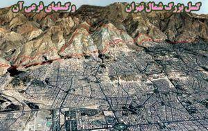 کدام مناطق تهران در زلزله امن خواهد بود؟