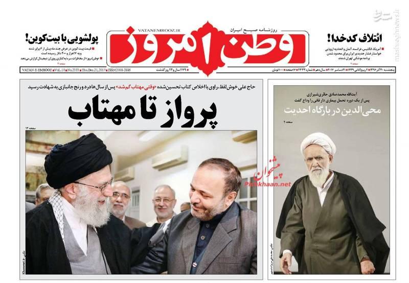صفحه نخست روزنامه های پنج شنبه ۳۰آذر