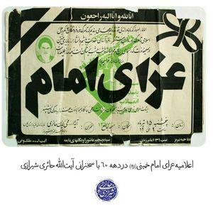 عکس/ اعلامیه عزای امام خمینی (ره) در دهۀ ٦٠