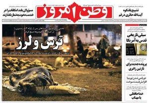 عکس/صفحه نخست روزنامههای شنبه ۲دی