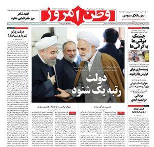 عکس/صفحه نخست روزنامههای دوشنبه ۴ دی