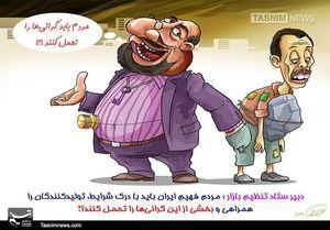 کاریکاتور/ مردم فعلاً گرانی را تحمل کنند!