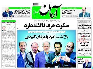 برجام از حمله نظامی به ایران جلوگیری کرد؛ چرا این موهبت را نمیبینید!/کرسنت همچنان قربانی میگیرد