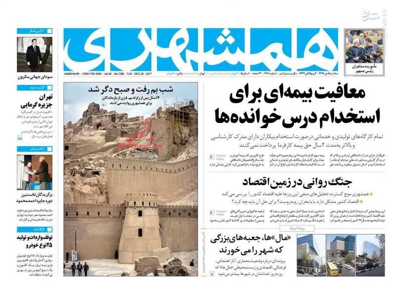 صفحه نخست روزنامه های سه شنبه ۵ دی