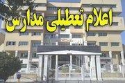 مدارس و دانشگاههای البرز تعطیل شدند