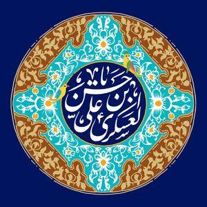 میلاد حسن عسکری(ع)