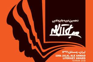 دهمین جایزه جلال آل احمد - کراپشده
