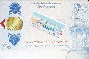سه خدمت بانکی با کارت ملی هوشمند امکانپذیر شد
