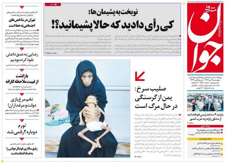 عکس/صفحه نخست روزنامههای چهارشنبه۶ دی