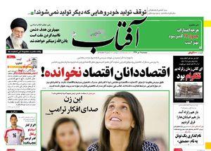 عکس/صفحه نخست روزنامههای پنجشنبه ۷ دی
