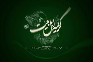 نماهنگ/ حضرت معصومه(س) با صدای صابرخراسانی