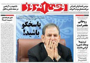 عکس/صفحه نخست روزنامههای شنبه ۹ دی