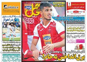 عکس/ روزنامههای ورزشی شنبه 9 دی