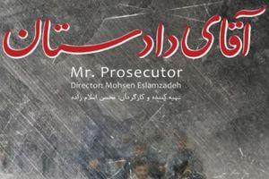 روایت گرفتاریهای «آقای دادستان»
