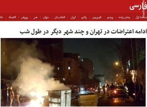 بیبیسی فارسی بازهم آتشبیار اغتشاشات تهران شد + عکس