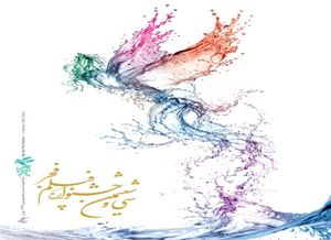 افتتاحیه و اختتامیه جشنواره فیلم فجر کجا برگزار میشود؟