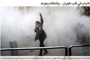 تجمعات تهران رسانه های عربی