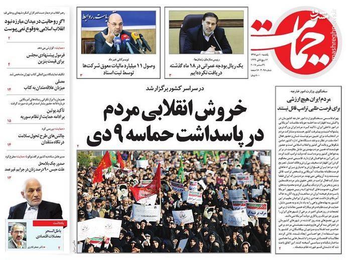 صفحه نخست روزنامههای یکشنبه ۱۰دی
